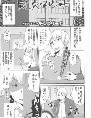 オナニー エロ 漫画 アナル 大人の玩具 桃色堂