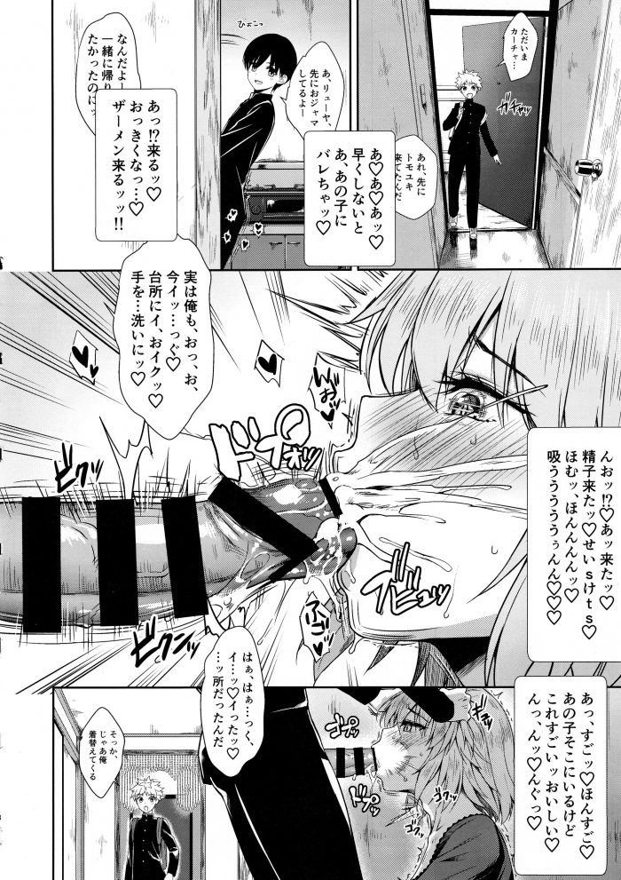 漫画 ショタ エロ