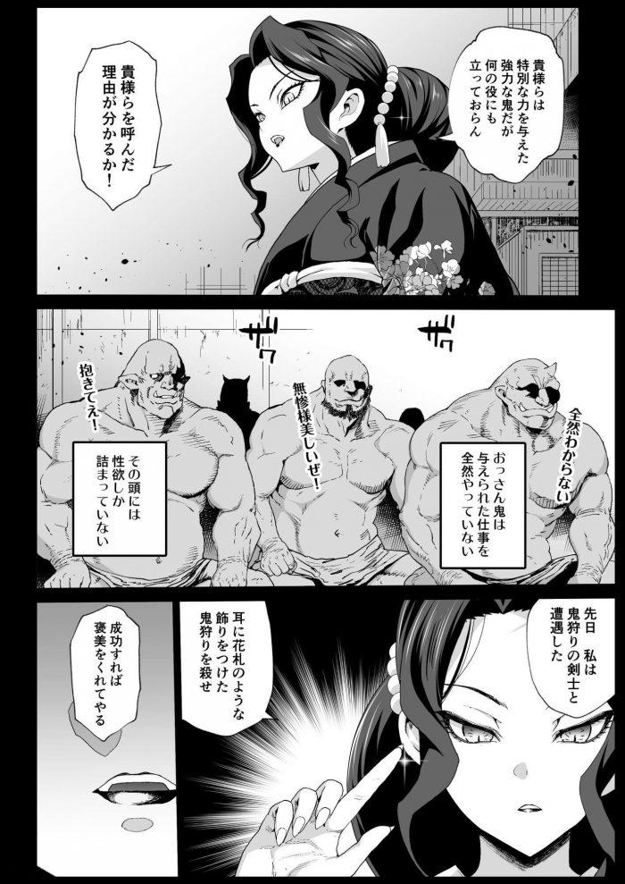 セックス 刃 漫画 つの きめ [まー九郎] 胡蝶しのぶ姦