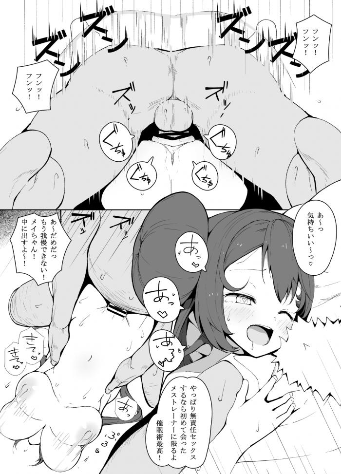 メイ 漫画 ポケモン エロ