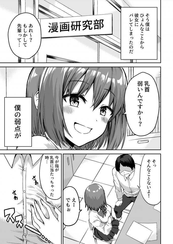 乳首 イキ エロ 漫画